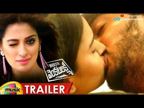 where is the venkatalakshmi movie trailer is out