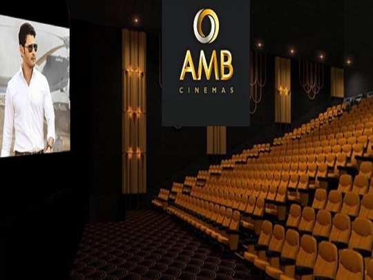 Mahesh Babu theatre