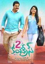 2 countries telugu movie review and rating