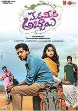 allari nareshs meda meeda abbayi telugu movie review rating and response