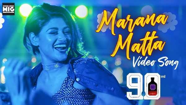 actress oviyaas maranmatta video song from 90 ml released
