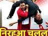 dinesh lal yadav aka nirahua and amrapali dubey starer film nirahua chalal london box office collection day 6