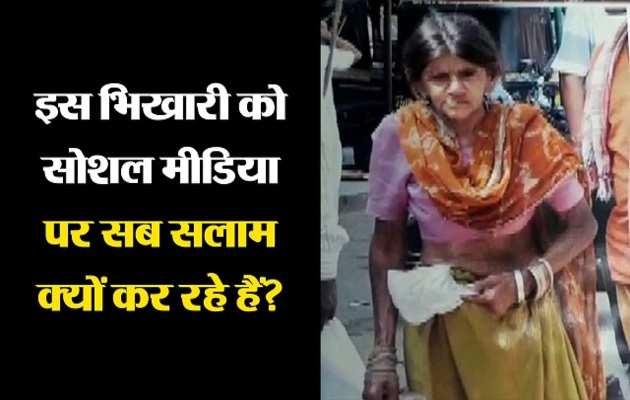 पुलवामा शहीदों के लिए इस महिला भिखारी ने क्या किया?