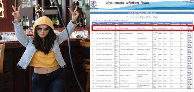 बिहार में जूनियर इंजिनियर परीक्षा में सनी लियोनी ने किया 'टॉप'