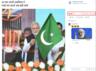 photo of prime minister narendra modi holding islamic flag is fake