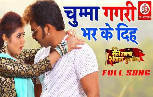 Bhojpuri Hit song'चुम्मा गगरी भर के दिह्'