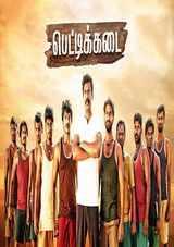 samuthirakani starrer pettikadai tamil movie review rating