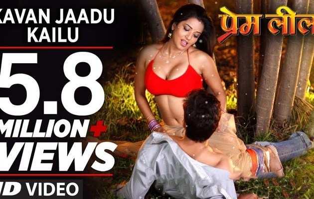 Bhojpuri hot song:'कवन जादू कईलू'