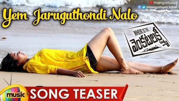 yem jaruguthondi nalo romantic song teaser from where is the venkatalakshmi