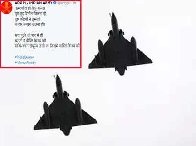 भारतीय सेना ने PoK में आतंकी ठिकानों की तबाही के बाद शेयर की एक कविता