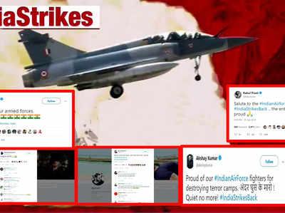 भारतीय वायुसेना ने PoK में तबाह किए आतंकी ठिकाने, बॉलिवुड ने किया सलाम