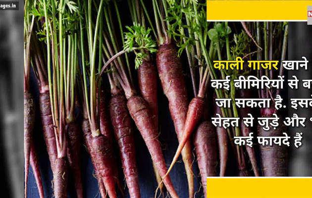 काली गाजर खाएं, कैंसर का खतरा होगा कम