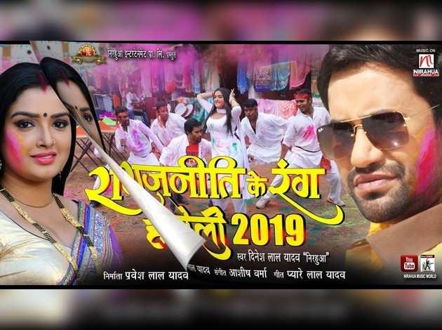 भोजपुरी होली गीत 'राजनीति का रंग'