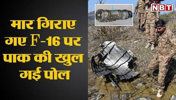 pakistan exposed over f16 wreckage found in pok