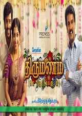 cherans come back thirumanam tamil movie review rating