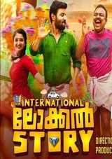 manoj k jayan starrer an international local story malayalam movie review rating