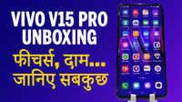 Vivo V15 Pro: 32MP सेल्फी कैमरे वाला दुनिया का पहला फोन