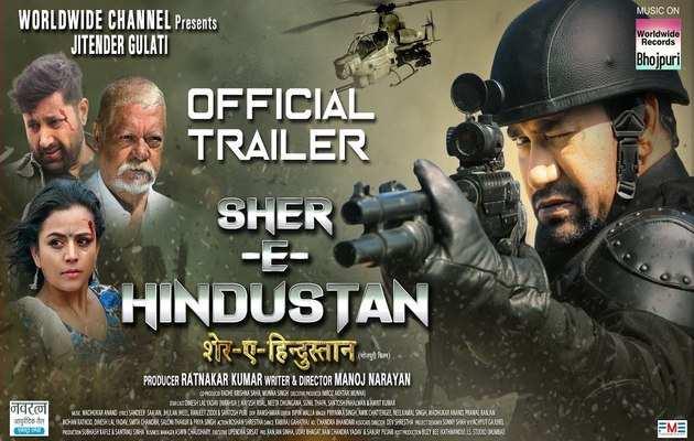 'शेर ए हिन्दुस्तान' ने मचाया धमाल, ऐक्शन से भरा है ट्रेलर