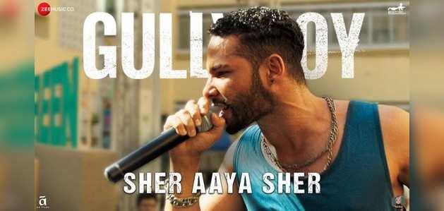 फिल्म 'गली बॉय' का गाना 'शेर आया शेर'