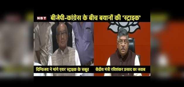 दिग्विजय ने एयर स्ट्राइक का सबूत मांगा तो BJP ने याद दिलाया 'ओसामा जी', देखिए विडियो-
