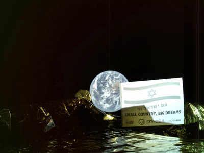 चांद के साथ इजरायल की सेल्फी