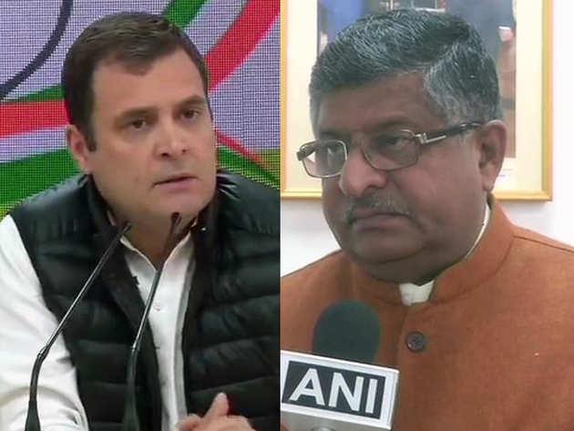 राहुल गांधी और रविशंकर प्रसाद