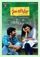 nela ticket movie review and rating in telugu