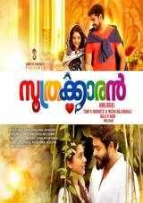 gokul suresh niranjan soothrakkaran malayalam movie review rating