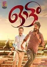 roshan ullas nandu anand starrer ottam malayalam movie review rating