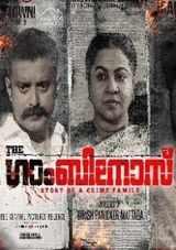 vishnu vinay radhika sarathkumar the gambinos movie review rating
