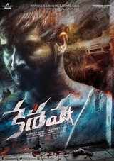 keshava telugu movie review