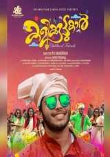 devadas starrer kalikootukar malayalam movie review rating