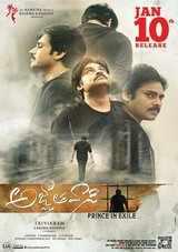 agnyaathavaasi telugu movie review and ratings