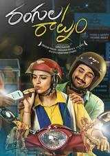 rangula ratnam 2018 telugu movie review and rating