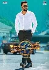 nara rohit balakrishnudu telugu movie review