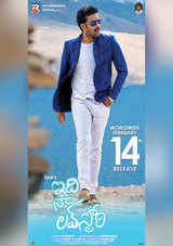 idi naa love story movie review and rating