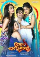 babu baga busy telugu movie review