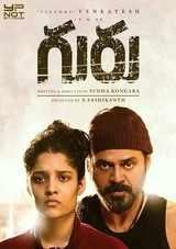 guru telugu movie review