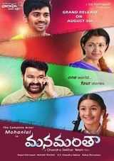manamantha movie review