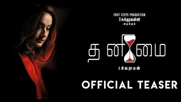 sonia agarwal sandy starrer thanimai movie official teaser released