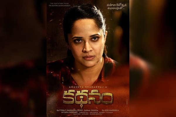 anasuyas kathanam movie teaser