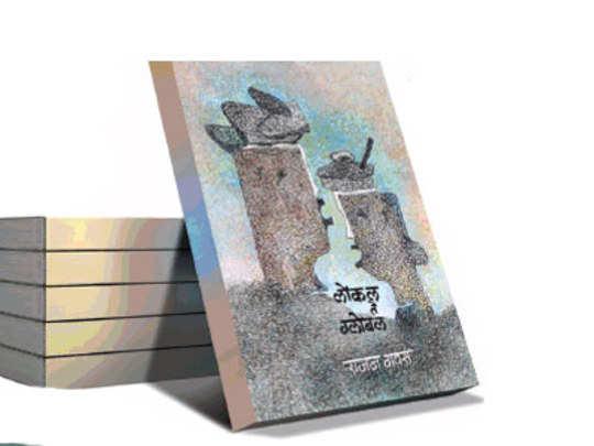 book-rajan-gavas