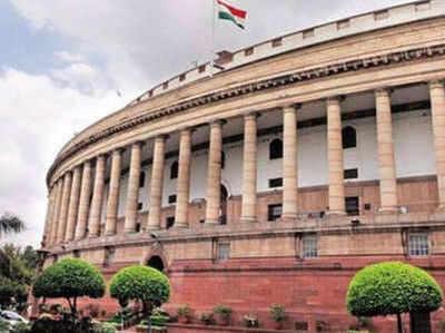 फाइल फोटो: संसद