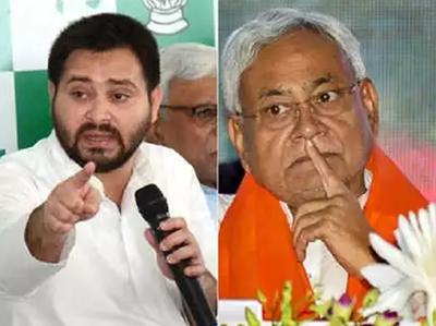 तेजस्वी यादव और नीतीश कुमार (फाइल फोटो)