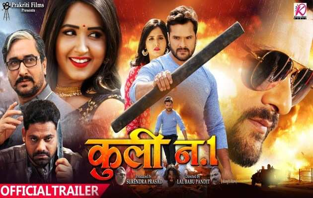 भोजपुरी फिल्म 'Coolie No:1' का ट्रेलर लॉच