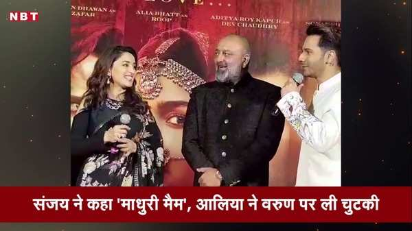 kalank teaser launch varun dhawan and alia bhatt share a light moment