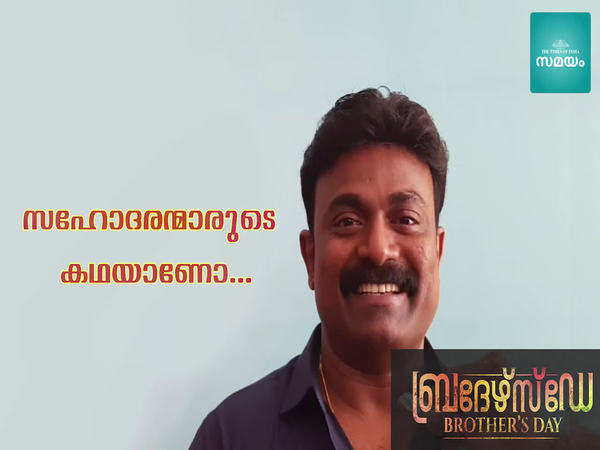 interview with kalabhavan shajohn about his debut film brothers day