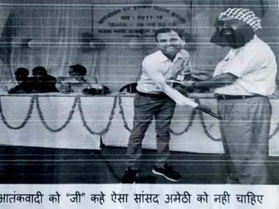 Amethi Mein Beejevaaiem Ne Lagavaae Jaish Saragana Ke Saath Rahul Gandhi Ke Poster