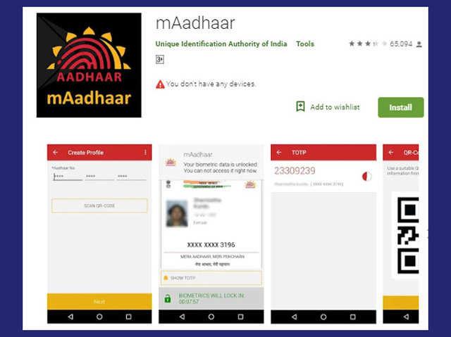 mAadhaar ऐप में जोड़ सकते हैं अपने फैमिली मेंबर्स की प्रोफाइल, ये है तरीका