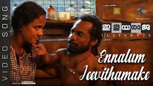 ennalum jeevithamake video song from ilayaraja movie